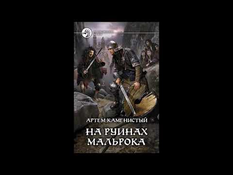 Артем Каменистый Цикл Девятый Книга 2 На руинах Мальрока ч 1