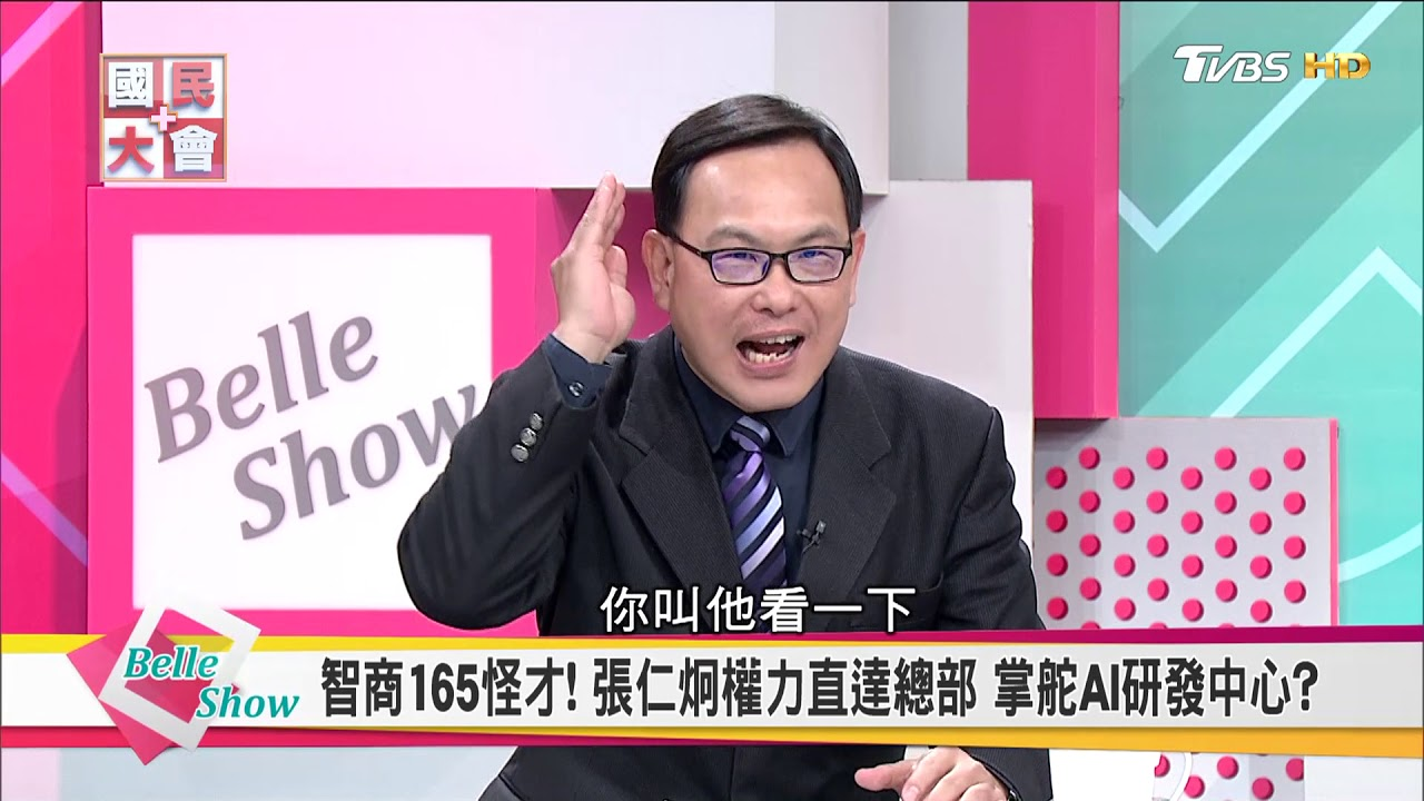 微軟砸10億!亞馬遜組新創團! 美龍頭把大腦搬到台灣!?國民大會 20180117 (完整版)
