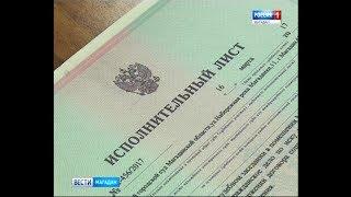 Компания «Магаданэнерго» получила исполнительные листы на выселение двух должников из квартир