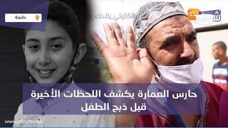 حارس العمارة لي ساكن فيها قاتل عدنان يكشف اللحظات الأخيرة قبل اختطاف وذبح الطفل وطريقة اعتقال المجرم