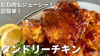 タンドリーチキン Koh Kentetsu Kitchen【料理研究家コウケンテツ公式チャンネル】さんのレシピ書き起こし