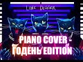 Lone digger - piano cover / пианино видео
