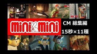 【minimini】 お部屋探しはminiminiで♪ CM総集編 15秒バージョン)【全11種】