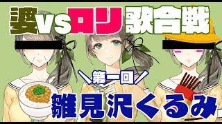 [LIVE] 【年上派?】第一回!ババ・ロリ歌合戦【年下派?】