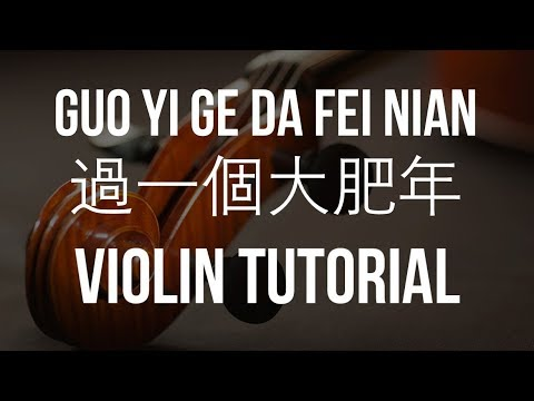 How to play Guo Yi Ge Da Fei Nian 過一個大肥年 on Violin