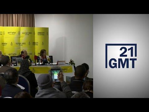 منظمة العفو الدولية تتهم المغرب بالتجسس على صحافي استقصائي  - نشر قبل 12 ساعة