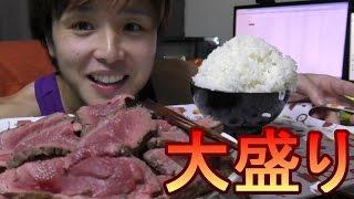 【筋肉食堂】牛肉1kgで特盛ローストビーフを作って豪快に食う。 thumbnail