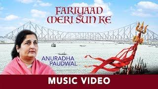 Fariyaad Meri Sun Ke | Anuradha Paudwal | Shiv Bhajan Free Download Mp3