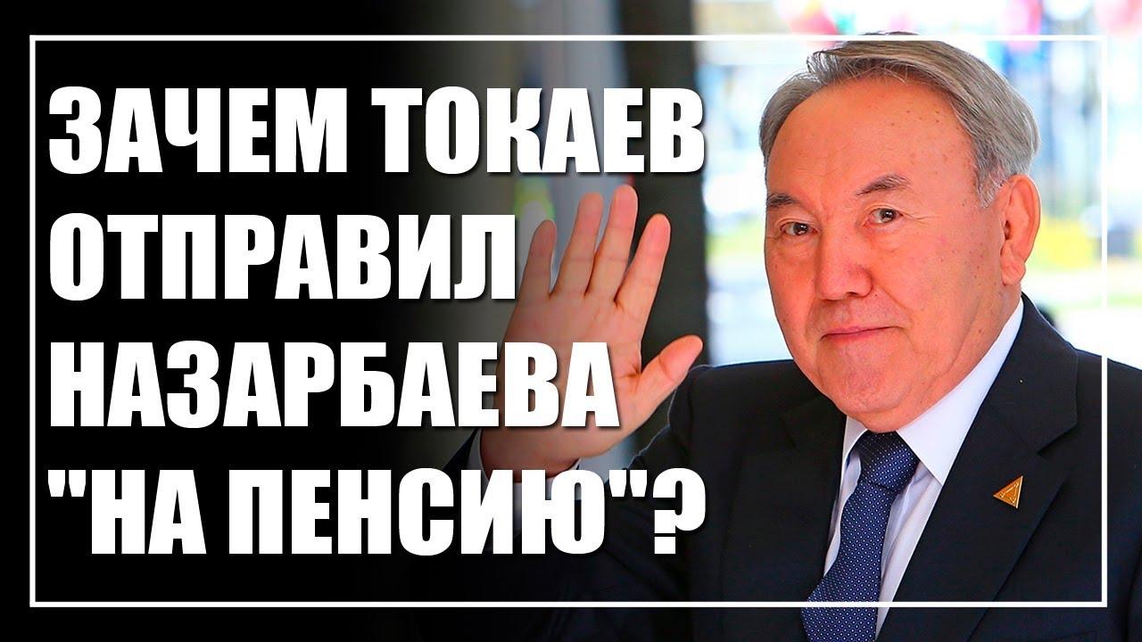 Зачем Токаев отправил Назарбаева