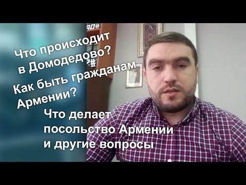 Что происходит в Домодедово? Как быть гражданам Армении?