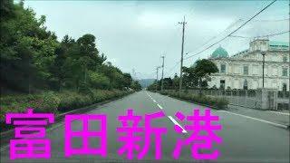 【車載動画】富田新港に行く道路。(今治市富田新港) / Imabari 愛媛県...