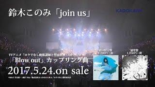 鈴木このみ「join us」(13thシングル「Blow out」OPカップリング曲)