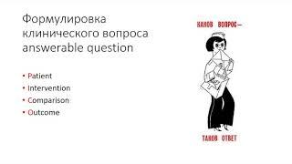 Gambar cover Основы доказательной медицины