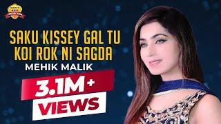 Sakon Kisse Gal Ton Koi rok Nee Sagda  Mehik Malik Latest Wedding Dance 2017 Wattakhel Production Pr