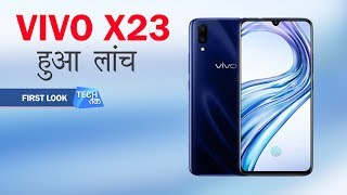VIVO X23 Launched | Tech Tak