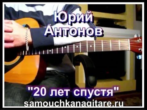 20 лет спустя видеоурок на гитаре