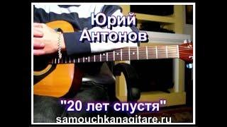 Ю Антонов 20 лет спустя Тональность Dm Как играть на гитаре песню