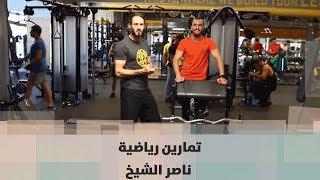 تمارين رياضية - ناصر الشيخ
