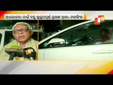 Leader of Opposition meets Odisha Governor over adjournment of Odisha Assembly