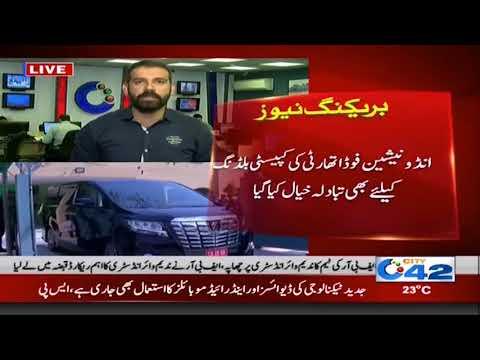 انڈونیشن حکومت پنجاب فوڈاتھارٹی کی مداح ہوگئی
