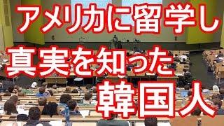 【韓国人留学生の悲劇】 アメリカに留学をした韓国人が真実を知ってしまった PNC© thumbnail