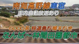 【車窓・自動放送あり】南海高野線6000系快速急行橋本行き なんば~林間田園都市