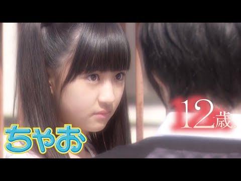 【ドラマ】『12歳。』~花日編~ 前編 ★ちゃおで人気のまんががドラマに!★【公式】