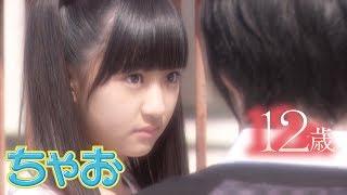 ちゃおで大人気連載中「12歳。」がドラマ化! ~花日編~STORY 無邪気...