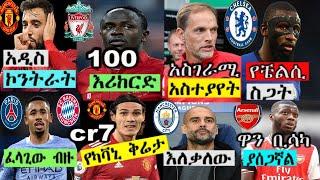 ሰኞ 10 / 2014 የስፖርት ዜና  Mensur Abdulkeni / Ethiopia Sport News / Mensur Abdulkeni / SPORT NEWS