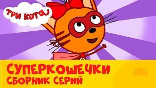 Три Кота | Сборник Карамельки и Лапочки | СТС Kids