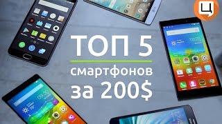 ТОП 5 смартфонов за 200$ (Meizu M2 Note, Lenovo A7000, LG G3s, Samsung A3). Гаджетариум, выпуск 86(ТОП 5 смартфонов за 200$. Гаджетариум, выпуск 86 Детальная информация о Meizu M2 Note: http://www.citrus.ua/~meizu-m2-m2note Детальна..., 2015-08-07T14:10:47.000Z)