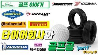 [골프] 타이어의 발명과 골프공의 혁신 #8.