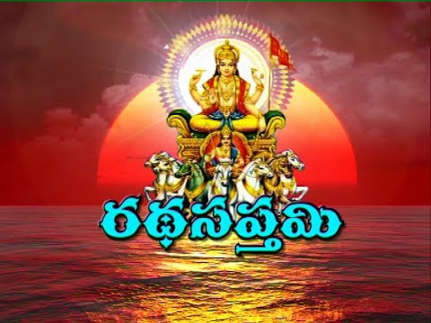 Most Powerful Ratha Saptami Chanting Slokas and Mantras