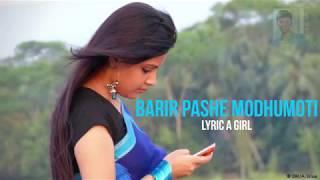 Barir Pashe Modhumoti Lyric A Grirl Bangla Folk Song