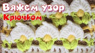 УЗОР КРЮЧКОМ - ЛИЛИИ. Crochet Мастер класс #5. Уроки вязания для начинающих мастериц. 編み物