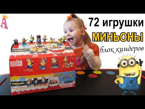 Миньоны блок киндер сюрприз 72 игрушки все серии Kinder Surprise 72 Toys Box