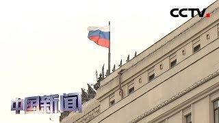 [中国新闻] 俄防长:俄军现代化武器装备占比近七成 | CCTV中文国际