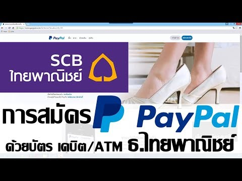 การสมัคร paypal ไทยพาณิชย์ ด้วยบัตร ATM หรือบัตรเดบิต ของ ธนาคารไทยพาณิชย์ 2016