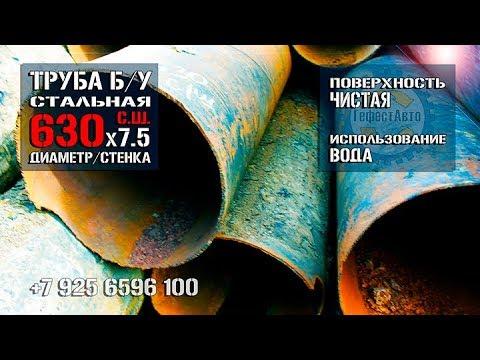 Видео Оцинкованная труба 25 ульяновск