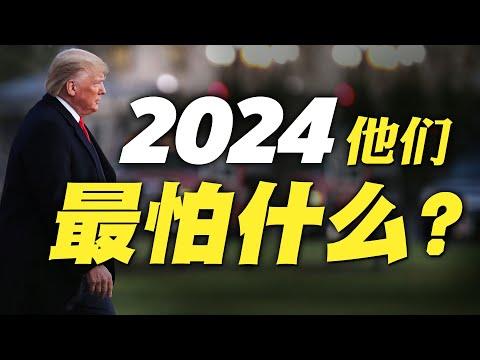 2024年要竞选总统的人,现在最后悔一件事;后弹劾时代川普将走向何方?自由的真意。