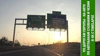 Путевые Заметки - по дорогам мира - по автобанам Словакии и Чехии в сторону Польши в 4К с Timelapse