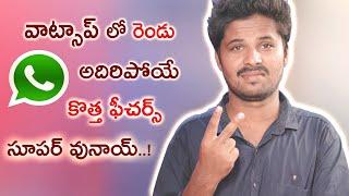 వాట్సాప్ లో వచ్చిన ఈ కొత్త ఫీచర్స్ చూస్తే మీరే సూపర్ అంటారు || SECRET Tricks for WhatsApp Telugu