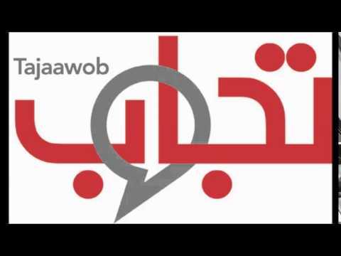 Tajaawob episode Gaza