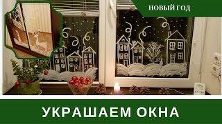 видео Как украсить окна на Новый год (55 фото)