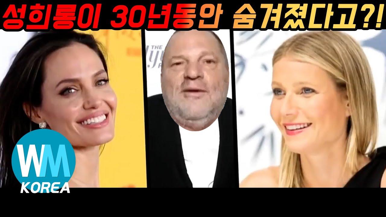 화려함 뒤에 숨겨진 할리우드의 진실?! 할리우드의 어두운 비밀 TOP5!