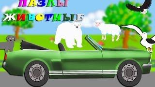Весёлые пазлы животных. Развивающие мультики для детей