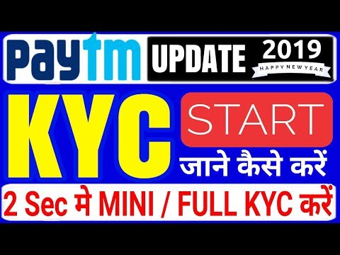 2019 Big Update Paytm KYC Start | Complete Paytm Mini Kyc & Full KYC | Pay Tm Kyc kaise Kare 2019