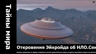 Откровения Эйкройда об НЛО Секретные файлы.. чингисхан фильм 1965 чакра третьего глаза чингисхан