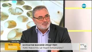 Кога е най-подходящото време за ваксина срещу грип - Здравей, България (21.09.2018г.)