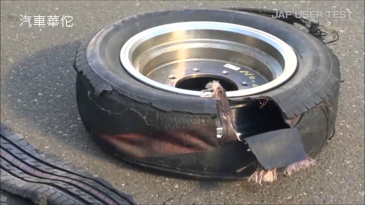 汽車華佗~日本JAF胎壓不足造成爆胎的實驗 - YouTube